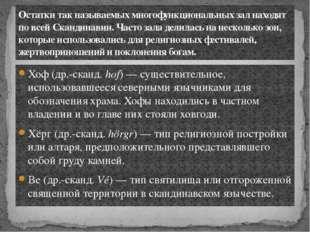 Хоф (др.-сканд.hof)— существительное, использовавшееся северными язычниками