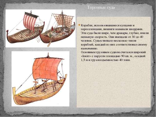 Корабли, использовавшиеся купцами и переселенцами, викинги называликноррами...