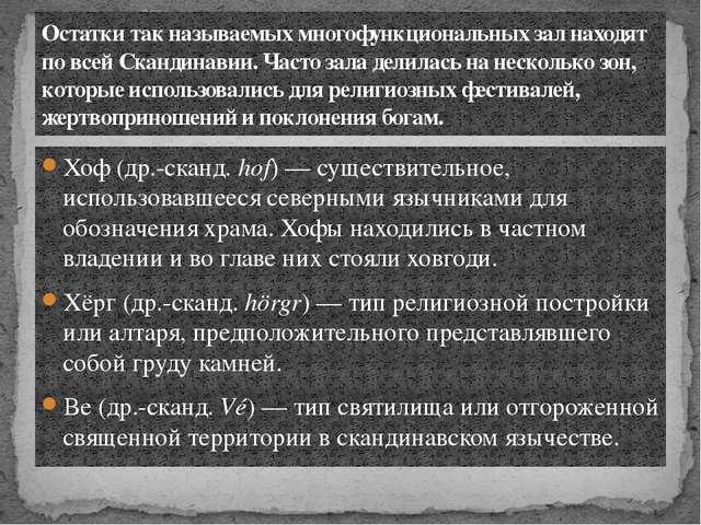 Хоф (др.-сканд.hof)— существительное, использовавшееся северными язычниками...