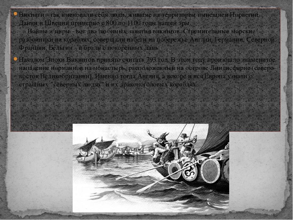 Викинги - так именовали себя люди, жившие на территории нынешней Норвегии, Да...