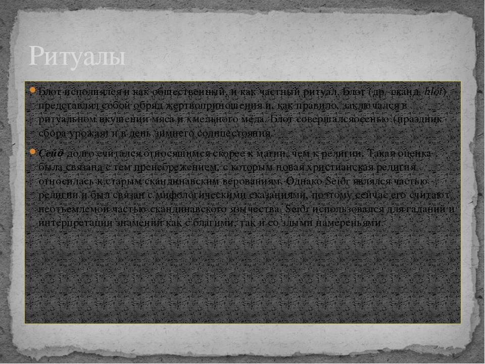 Блот исполнялся и как общественный, и как частный ритуал. Блот (др.-сканд.bl...