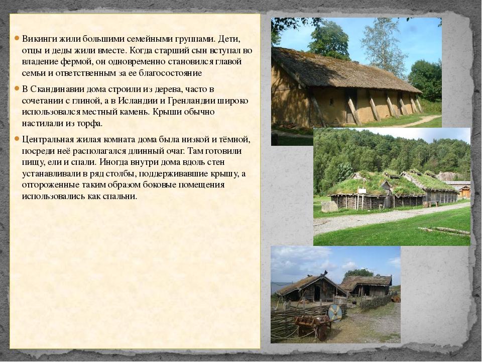 Викинги жили большими семейными группами. Дети, отцы и деды жили вместе. Ког...