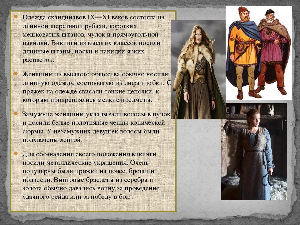 Одежда скандинавов IX—XI веков состояла из длинной шерстяной рубахи, коротких...
