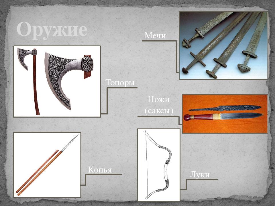 Оружие Мечи Топоры Ножи (саксы) Копья Луки