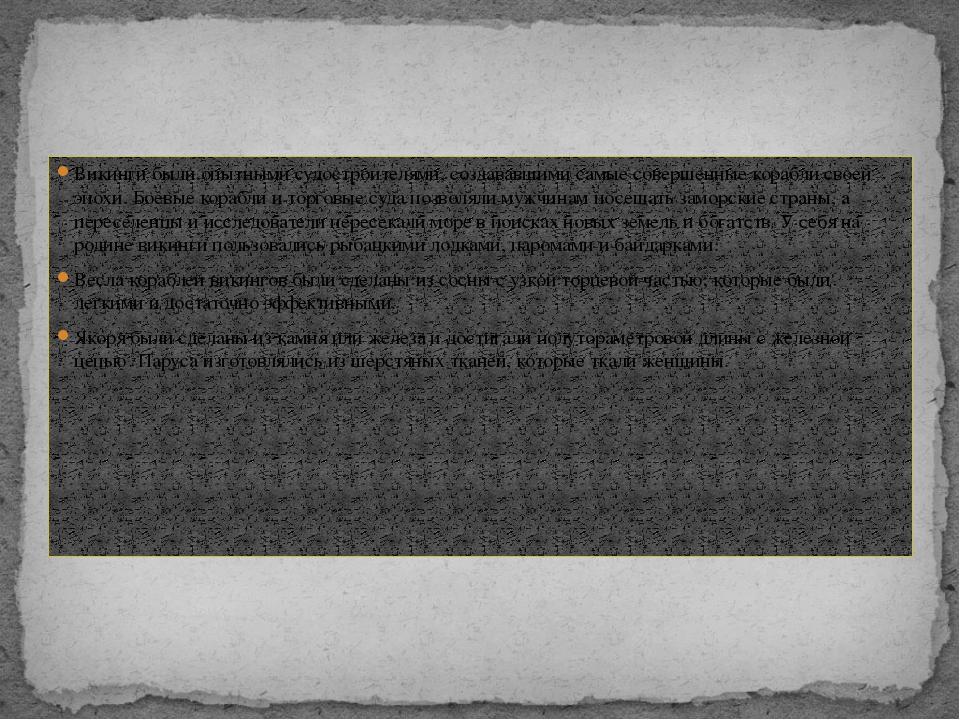 Викинги были опытными судостроителями, создававшими самые совершенные корабли...
