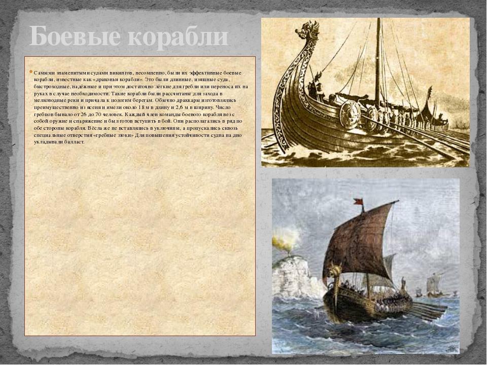 Самыми знаменитыми судами викингов, несомненно, были их эффективные боевые к...