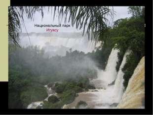 Национальный паркИгуасу