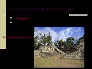 Объекты всемирного наследия вГондурасезначатся 2 наименования. 1 объект по