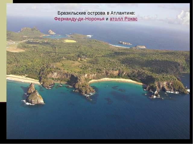 Бразильские острова в Атлантике: Фернанду-ди-Нороньяиатолл Рокас
