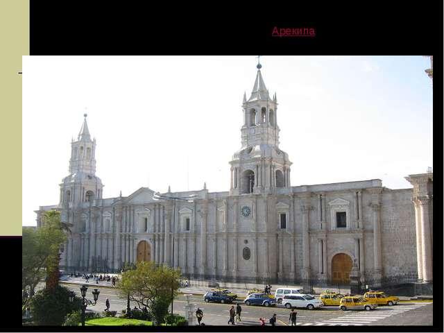 Исторический центр городаАрекипа