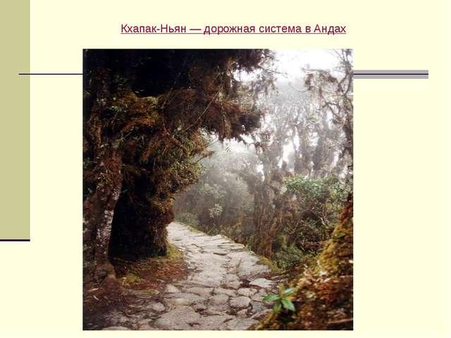 Кхапак-Ньян — дорожная система в Андах