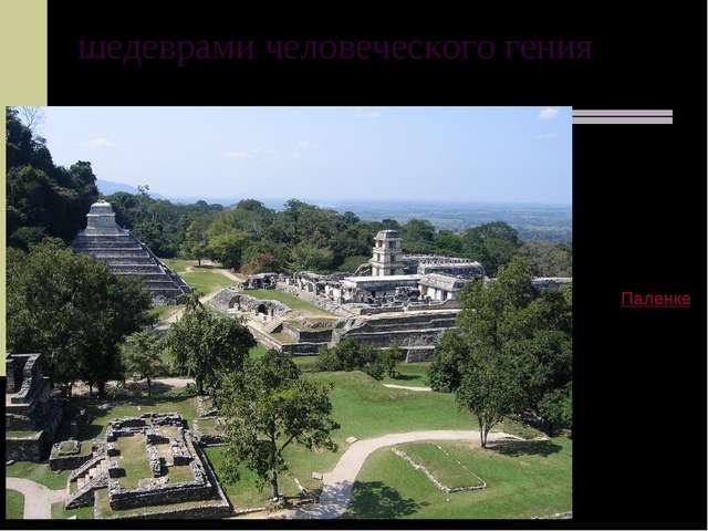 шедеврами человеческого гения Древний город и национальный паркПаленке