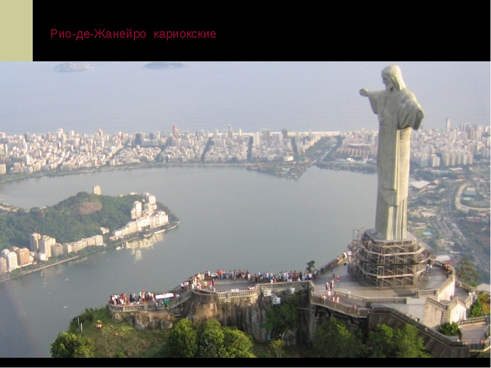 Рио-де-Жанейро:кариокскиеландшафты «между горами и морем»