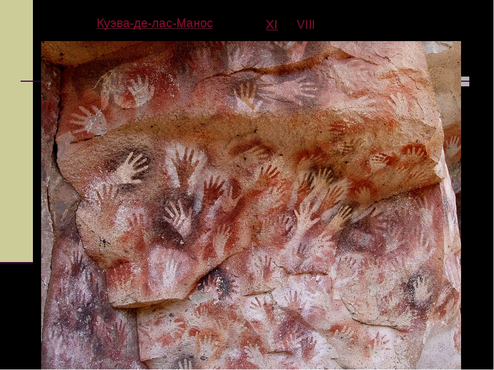 ПещераКуэва-де-лас-Манос XI—VIIIтысячелетия до н. э.