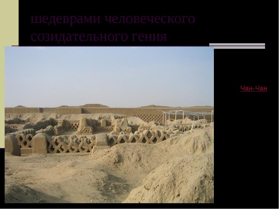 шедеврами человеческого созидательного гения Археологическая зонаЧан-Чан