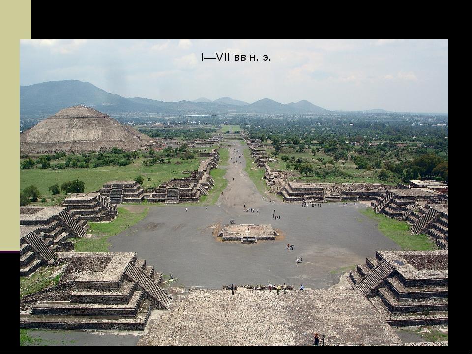 Древний городТеотиуакан I—VII вв н.э.