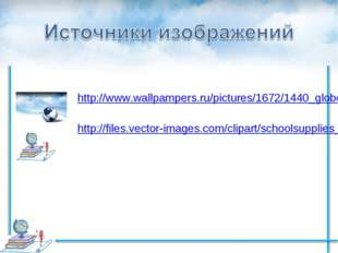 http://www.wallpampers.ru/pictures/1672/1440_globe.jpg http://files.vector-im