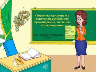 Учитель начальных классов МБОУ «СОШ №14» г.Новомосковска Антонова А.В УМК «Си