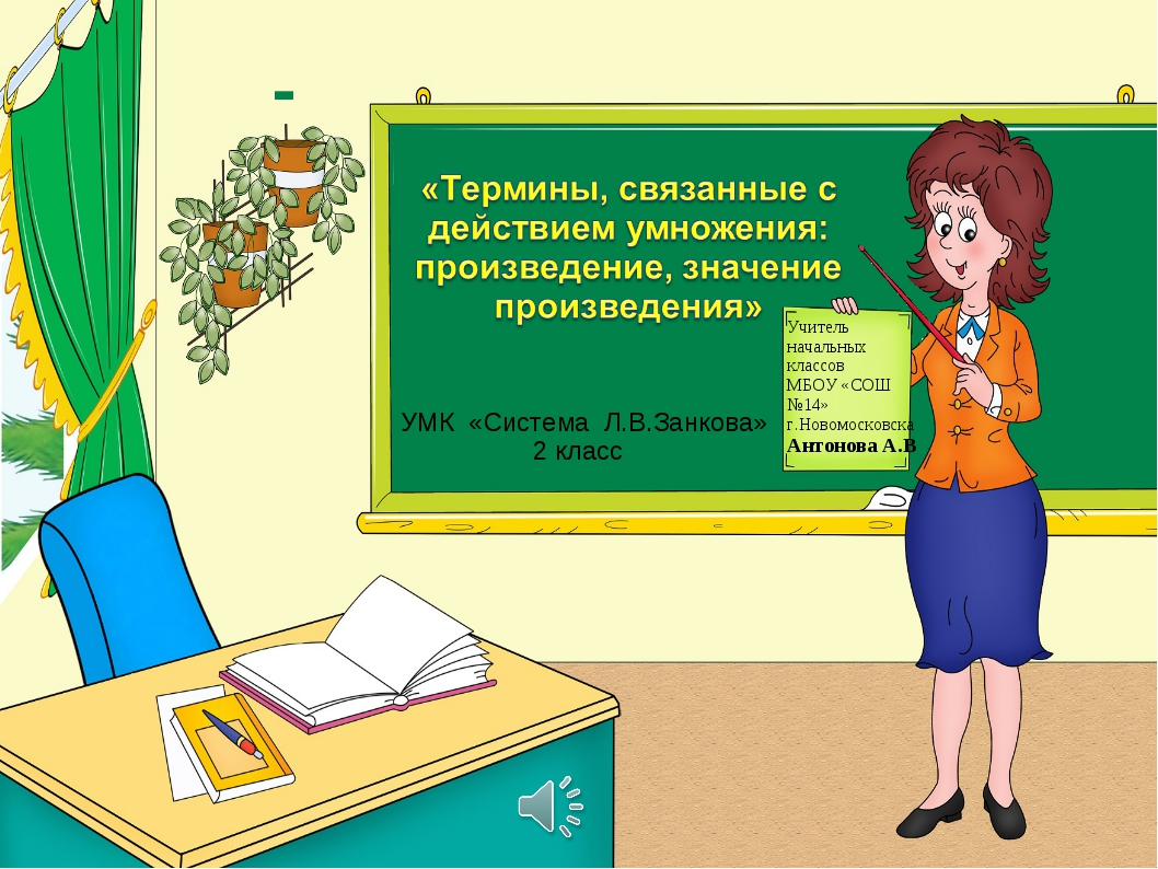 Учитель начальных классов МБОУ «СОШ №14» г.Новомосковска Антонова А.В УМК «Си...