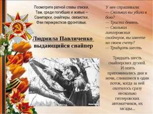 Людмила Павличенко выдающийся снайпер Посмотрите ратной славы списки, Там, ср