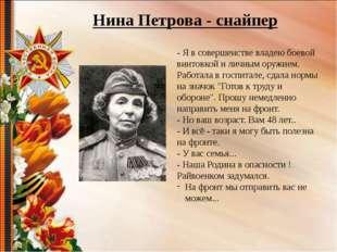 Нина Петрова - снайпер - Я в совершенстве владею боевой винтовкой и личным ор