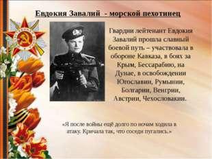 Евдокия Завалий - морской пехотинец «Я после войны ещё долго по ночам ходила
