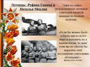 Летчицы -Руфина Гашева и Наталья Меклин Одни из самых результативных летчиков
