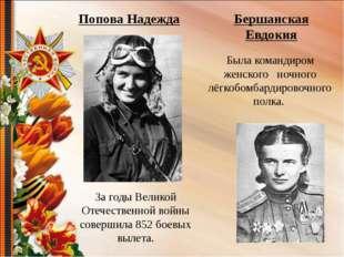 Попова Надежда Была командиром женского  ночного лёгкобомбардировочного полк
