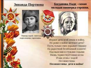 Зинаида Портнова Пионер-герой, советская подпольщица, партизанка.  Играют де