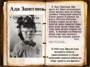 Ада Занегина В 1942 году письмо Ады положило начало единственному в стране дв
