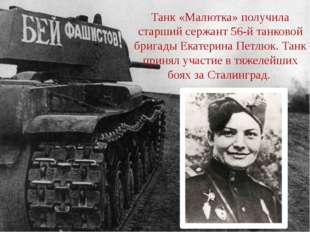 Танк «Малютка» получила старший сержант 56-й танковой бригады Екатерина Петлю