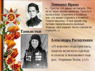 Левченко Ирина «... Прости, что давно не писала. Это не от лени, милая мамочк
