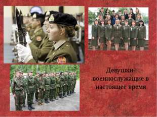 Девушки-военнослужащие в настоящее время
