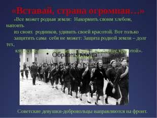 «Вставай, страна огромная…» Советскиедевушки-добровольцы направляются на фро