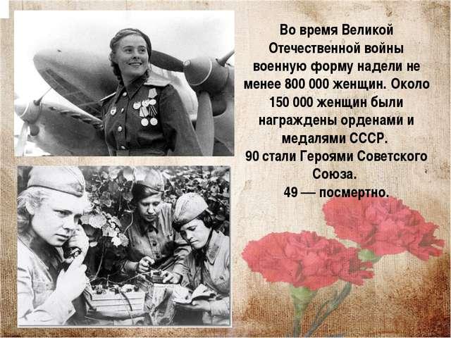 Во время Великой Отечественной войны военную форму надели не менее 800 000 же...