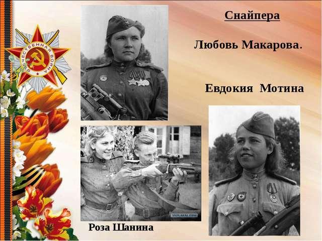 Любовь Макарова. Евдокия Мотина Роза Шанина Снайпера