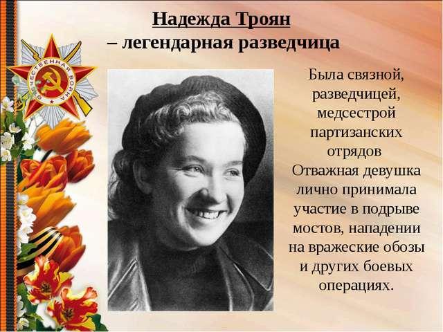 Надежда Троян – легендарная разведчица Была связной, разведчицей, медсестрой...