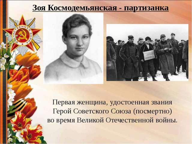 Зоя Космодемьянская - партизанка Первая женщина, удостоенная звания Герой Сов...