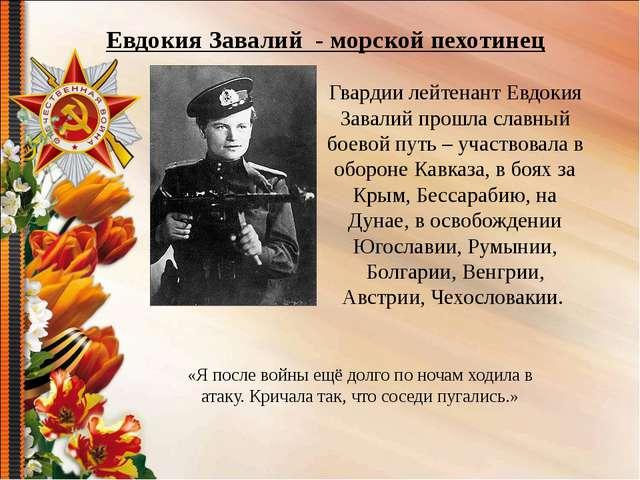 Евдокия Завалий - морской пехотинец «Я после войны ещё долго по ночам ходила...