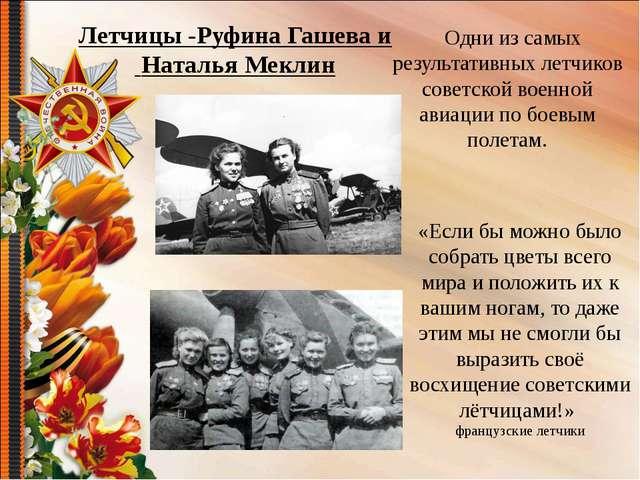 Летчицы -Руфина Гашева и Наталья Меклин Одни из самых результативных летчиков...
