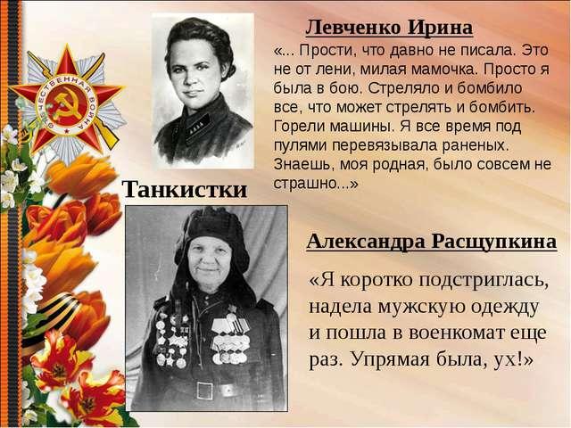 Левченко Ирина «... Прости, что давно не писала. Это не от лени, милая мамочк...