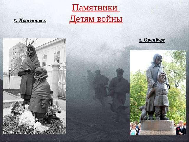 Памятники Детям войны г. Красноярск г. Оренбург