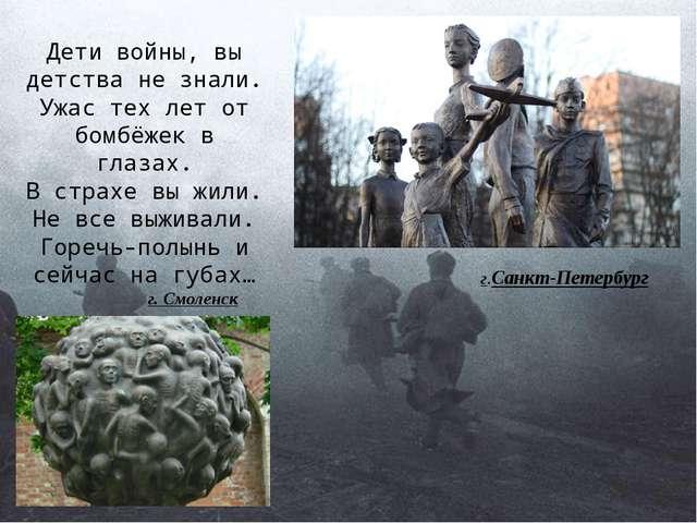 г.Санкт-Петербург г. Смоленск Дети войны, вы детства не знали. Ужас тех лет о...