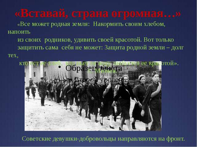 «Вставай, страна огромная…» Советскиедевушки-добровольцы направляются на фро...
