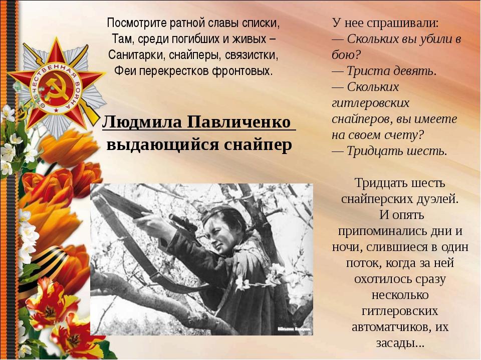 Людмила Павличенко выдающийся снайпер Посмотрите ратной славы списки, Там, ср...