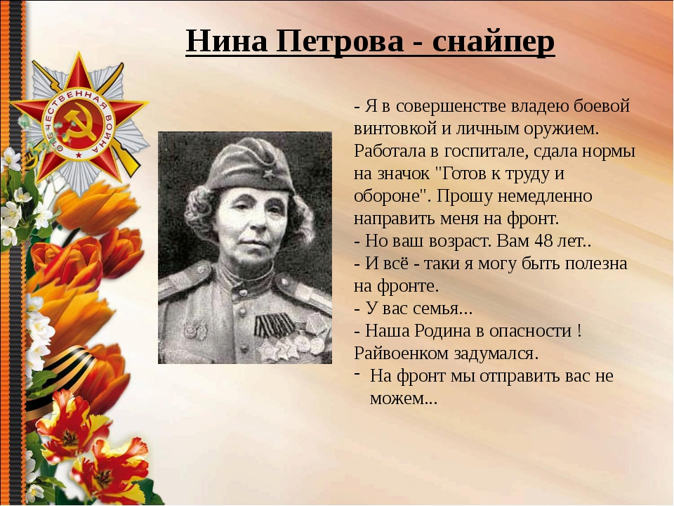 Нина Петрова - снайпер - Я в совершенстве владею боевой винтовкой и личным ор...