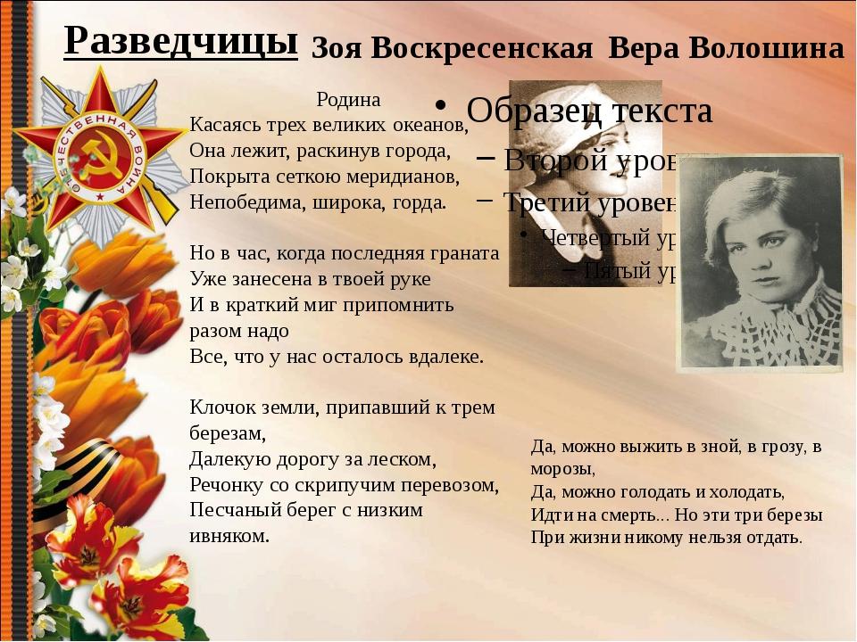Разведчицы Вера Волошина Зоя Воскресенская Родина Касаясь трех великих океано...