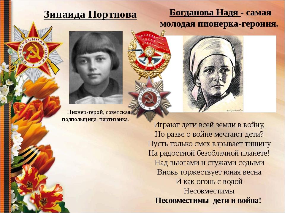 Зинаида Портнова Пионер-герой, советская подпольщица, партизанка.  Играют де...