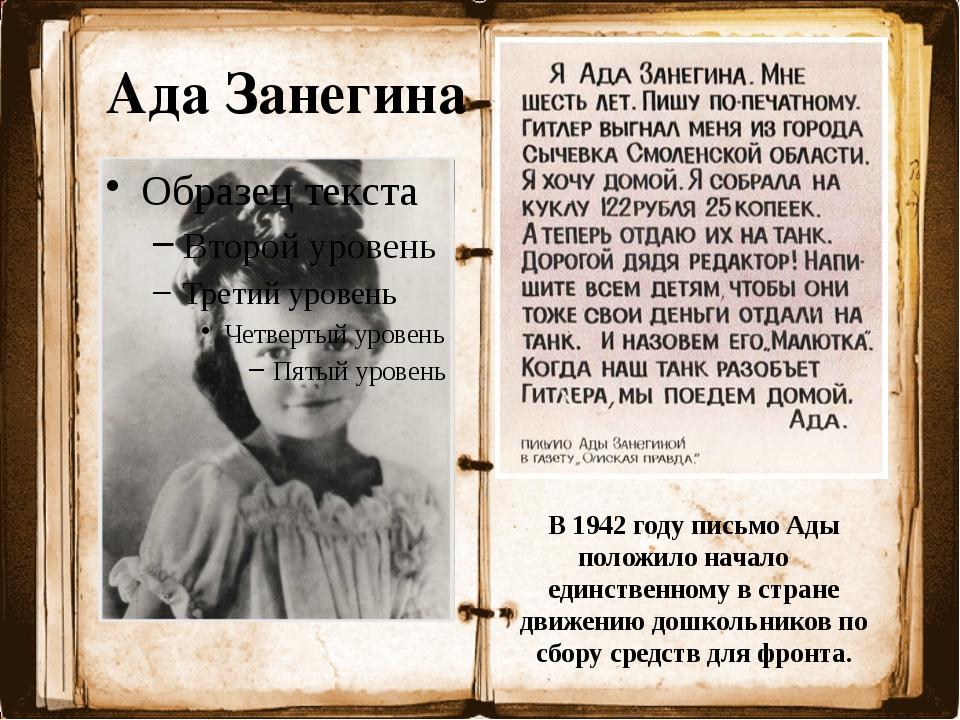Ада Занегина В 1942 году письмо Ады положило начало единственному в стране дв...
