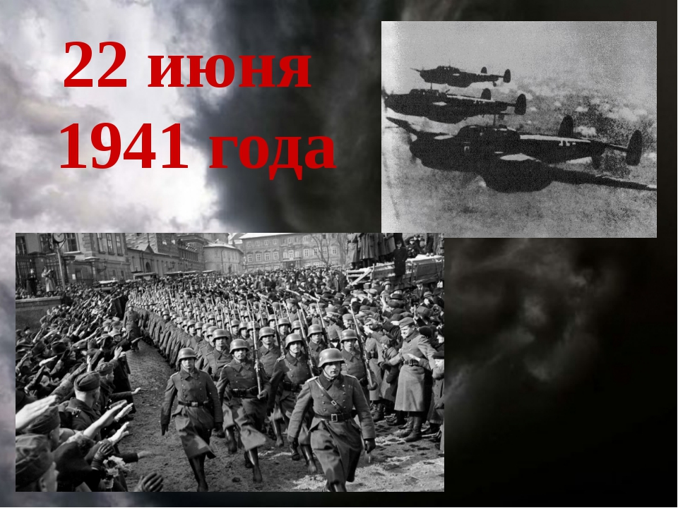 22 июня 1941 года
